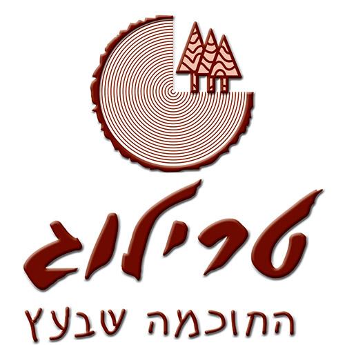 טרילוג מחסן עצים-לוגו